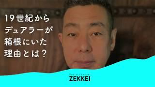 江戸時代からデュアラー先輩が箱根にいた?ケンペル&バーニと パウルシュミット