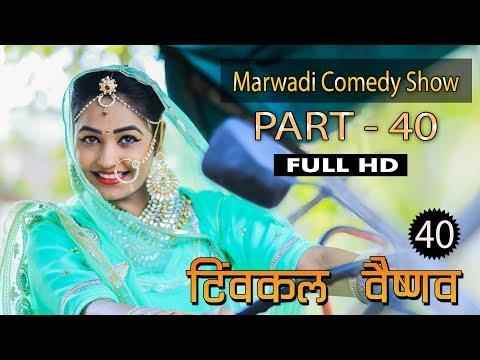 Twinkal Vaishnav Comedy Show Part 40 | देसी राजस्थानी कॉमेडी शो | Rajasthani Comedy | PRG Video