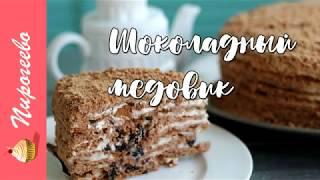 Шоколадный Медовик со Сметанным Кремом и Черносливом ✧ Простой рецепт вкусного торта