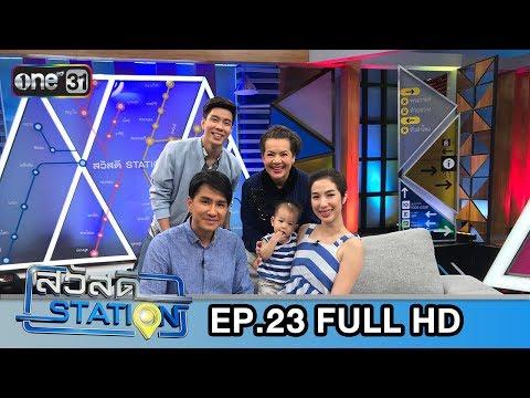 สวัสดี STATION | EP.23 | FULL HD | 7 ก.ค. 61 | เวลา 11:30 น. | one31