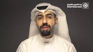 فيديو: لكل منا بيت يحتويه - بيت التمويل الكويتي