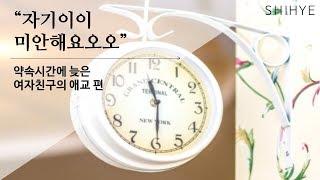 [시혜여자]  약속시간에 늦은 여친의 사정