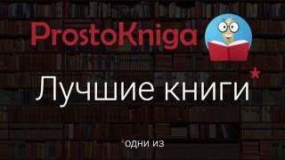 Лучшие книги от сайта Prostokniga.com.ua