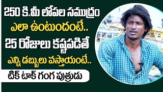TikTok Star Local Boy Nani about Beauty of Sea and His Remuneration | Sumantv Telugu
