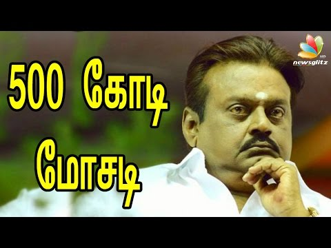 Vijayakanth looted 500 Crores from trust fund : S.R.Parthipan | Latest Tamil News