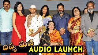 Divya Mani Movie Audio Launch | Sai Kumar, Suresh Kamal, Vaishali Deepak || Bhavani HD Movies