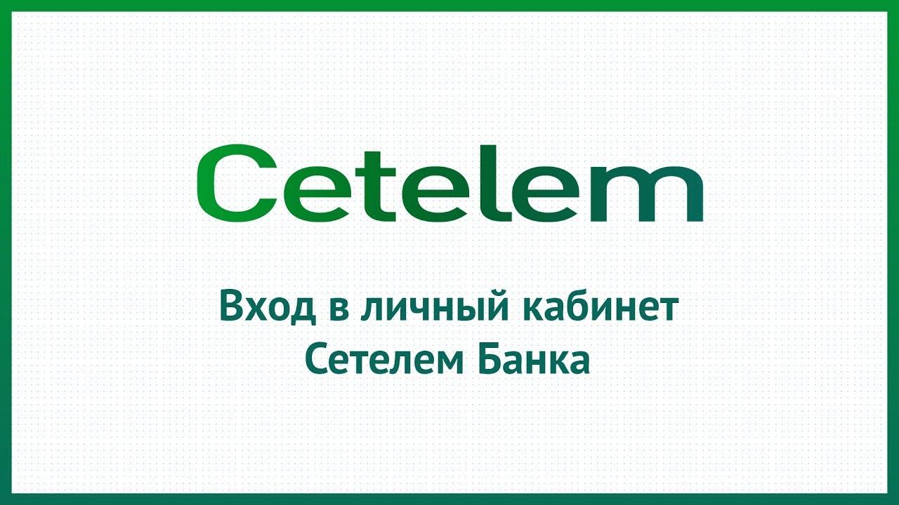 Сетелем банк официальный сайт кредитный отдел москва