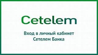 Вход в личный кабинет Сетелем Банка (cetelem.ru) онлайн на официальном сайте компании