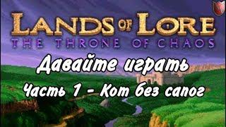 Давайте играть в Lands of Lore 1! #1 - Кот без сапог