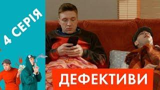 Дефективи | 4 серія | НЛО TV
