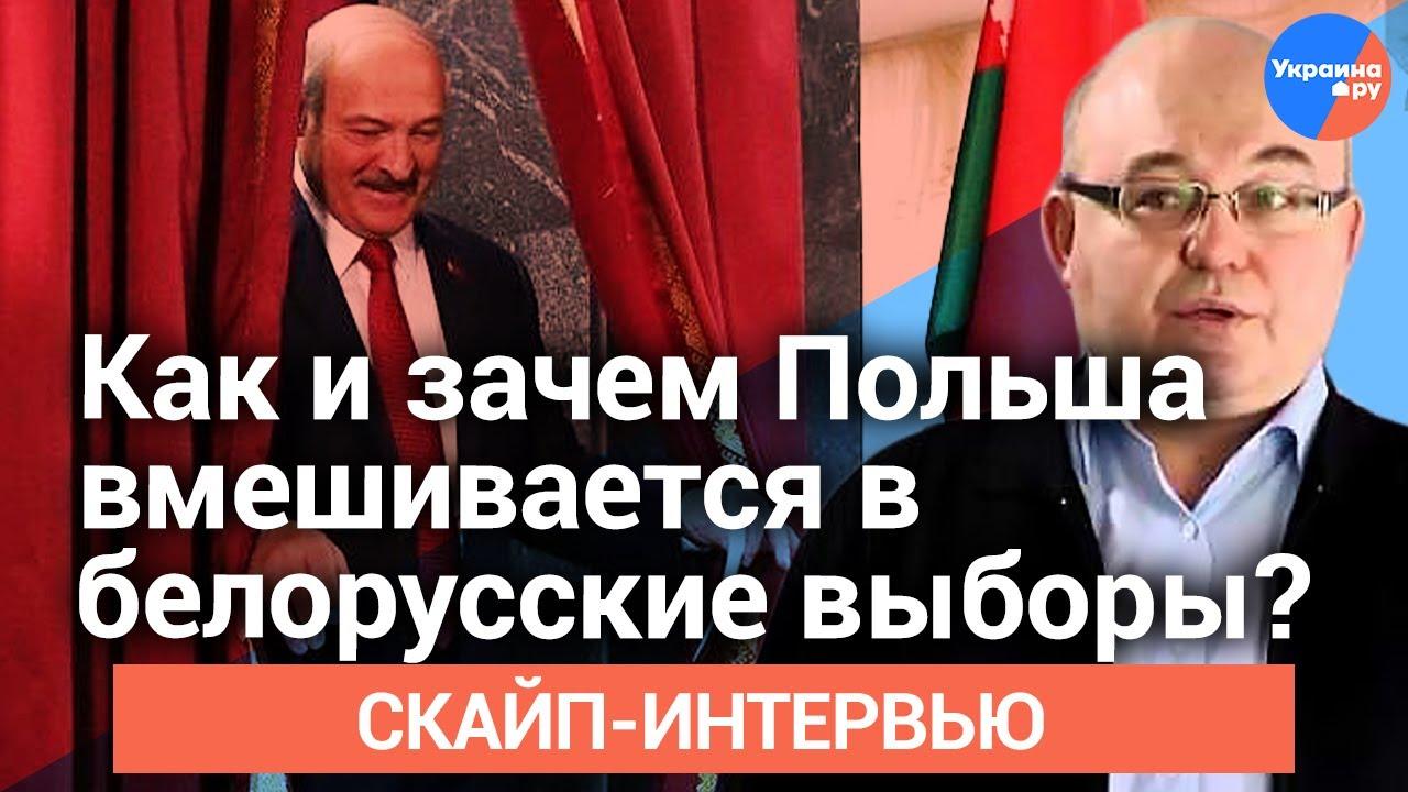 Выборы - 2020: #Польша готовит госпереворот в Белоруссии?