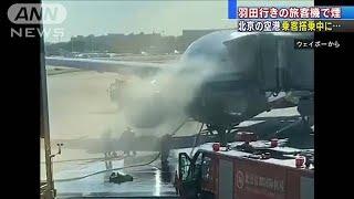 北京の空港 乗客搭乗中に羽田行きの旅客機から煙(19/08/28)