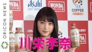 チャンネル登録:https://goo.gl/U4Waal 女優の川栄李奈、俳優の神木隆...