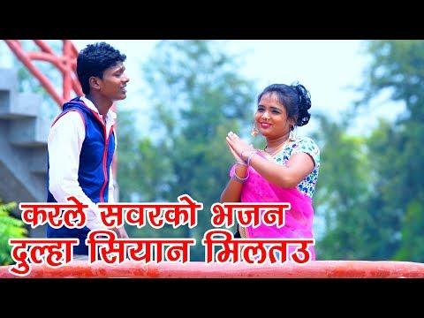 बंसीधर चौधरी का सुपरहिट गाना  || दूल्हा सियान मिलतउ || करले सवरको भजन  || Bansidhar Chaudhary