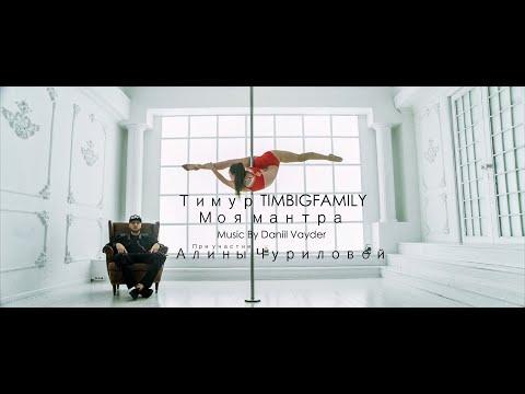 Смотреть клип Тимур Timbigfamily - Моя Мантра