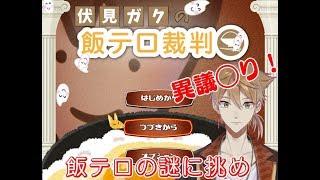[LIVE] ニコニコアツマールゲーム実況【にじさんじ所属vtuber伏見ガク 】
