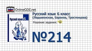Задание № 214 — Русский язык 6 класс (Ладыженская, Баранов, Тростенцова)