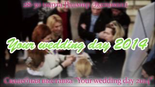 """Свадебная выставка """"Your wedding day 2014"""" 28-30 марта в Харькове"""