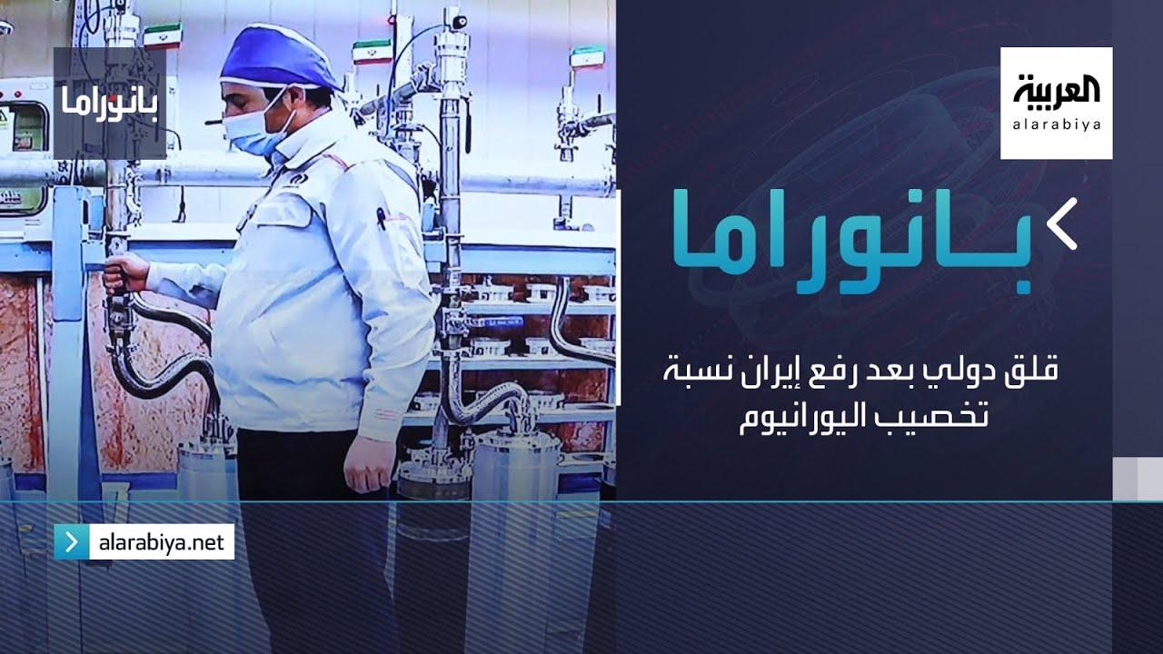 بانوراما | قلق دولي بعد رفع إيران نسبة تخصيب اليورانيوم  - نشر قبل 3 ساعة