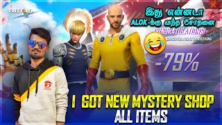 😂 Alok Pavam Da 😂| One Punch Man New Mystery Shop Full Spin Tamil |  79% Offer | Gaming Tamizhan