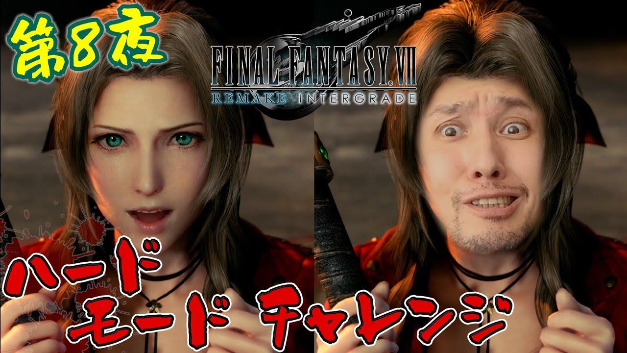 ネタバレあり】PS5版FF7リメイク ハードモードチャレンジ~第8夜:ウォール街を抜けよう!