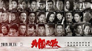 【电影《为国而歌》北京首映礼 】【欢迎订阅 CCTV6 中国电影频道 CHINA MOVIE OFFICIAL CHANNEL】