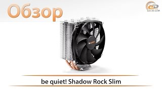 be quiet! SHADOW ROCK SLIM обзор кулера