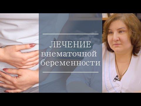 Хирургическое лечение внематочной беременности