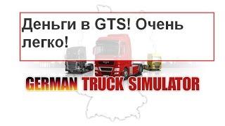 KaK? Добавляем деньги в German Truck Simulator