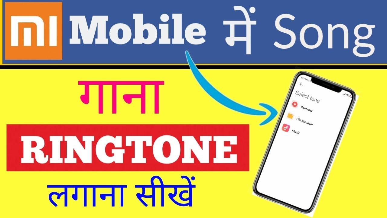 mi mobile me song ringtone kaise set kare | how to set song ringtone in mi mobile