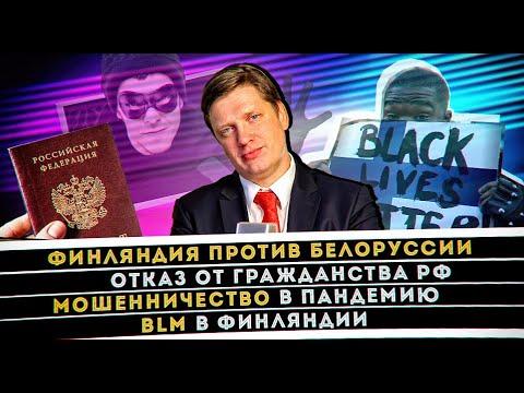 Новости Финляндии #5 | Финляндия Vs Белоруссия | Отказ от гражданства РФ | BLM против эскимо