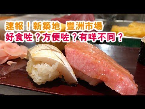 日本FunUp90秒:新築地!東京豐洲市場