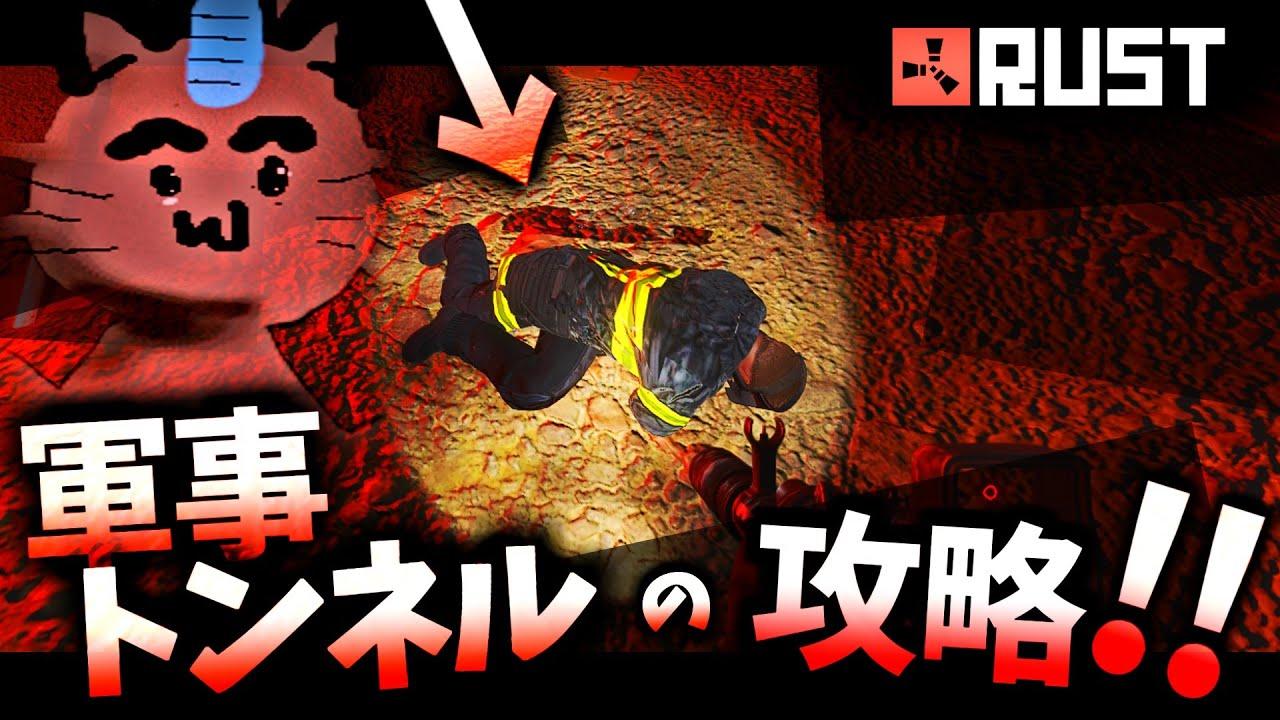 軍事トンネルに初めて行ったんだけどさ........【-RUST-3期リアルマイクラ#13】【ソバルト】
