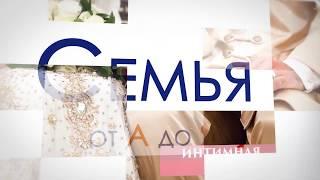 Свадьба от А до Я  (передача 3)