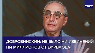 Адвокат Добровинский: не было ни извинений, ни миллионов от Ефремова