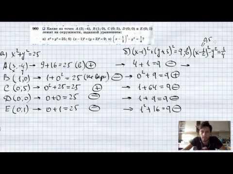 №960. Какие из точек А (3; -4), В(1; 0), С(0; 5),
