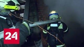 Пожарные ликвидировали возгорание на юге Москвы - Россия 24
