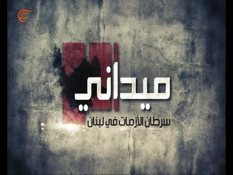 ميداني | سرطان الأزمات في لبنان | 2018-10-11  - 20:54-2018 / 10 / 11
