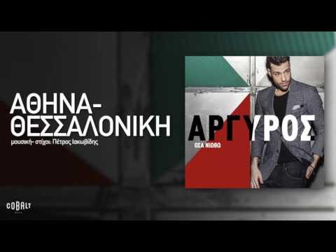 Κωνσταντίνος Αργυρός  - Αθήνα - Θεσσαλονίκη - Official Audio Release