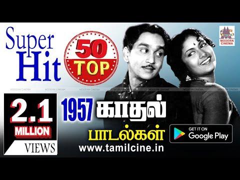 இந்த பாடல்களை கட்டாயம் கேளுங்கள்இவை அமுதிலும் இனிதான 1957 காதல் பாடல்கள்  Super hit 50 love songs