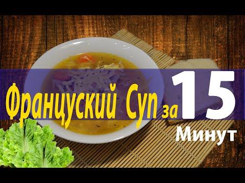 Суп овощной как в детском саду