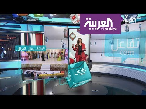 تفاعلكم : إلغاء مسابقة ملكة جمال العراق لهذه الأسباب