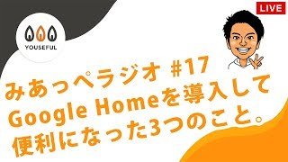 みあっぺラジオ#17 Google Homeを導入して便利になった3つのこと! thumbnail