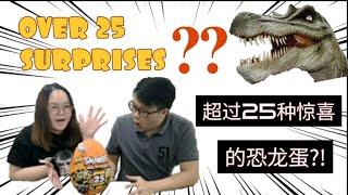 【开箱 玩具惊喜蛋】爆裂小子第3系列 | Smashers Epic Dino Egg Collectibles Series 3!真的超过25种惊喜的恐龙蛋吗 ?! 好好玩呀!!!