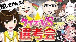 【10月31日生放送】パンディのクイズVS選考会