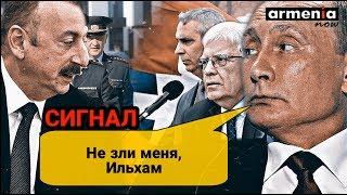 Жесткий сигнал Путина Азербайджану: Новые симптоми армянафобии и русофобии
