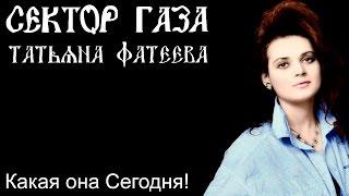 Бывшая Вокалистка Сектор Газа Тетьяна Фатеева. Какая она сегодня!