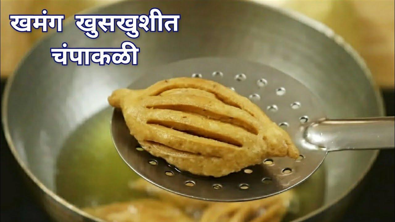 सोप्या पद्धतीने खमंग खुसखुशीत चंपाकळी   गौराई फराळ विशेष   Champakali   Vaishalis Recipe