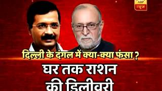 Rajdharma: Delhi Residents Did Not Chose AAP To Sit On Strike, Says Arvinder Singh Lovely   ABP News
