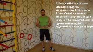 Как накачать руки дома без гантелей и штанг(Мой сайт http://dmitriyglebov.com/ Индивидуальные программы http://dmitriyglebov.com/individualno/ Страница в Facebook ..., 2014-02-14T03:38:55.000Z)